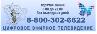 Цифровое ТВ_