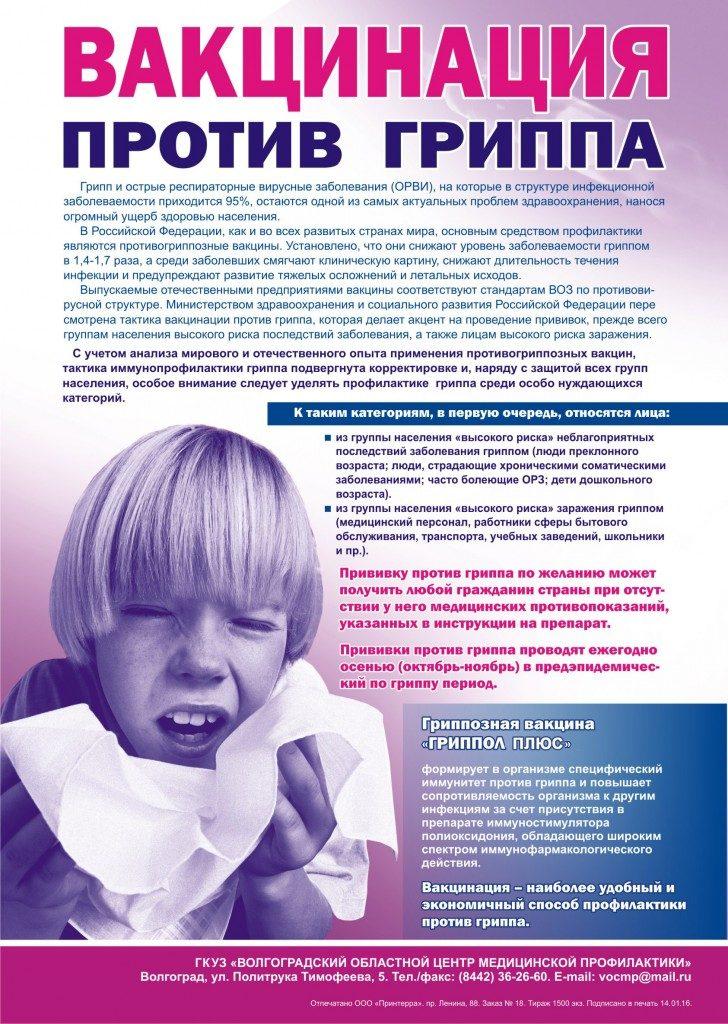 Листовка-Вакцинация-против-гриппа-2-728x1024-1