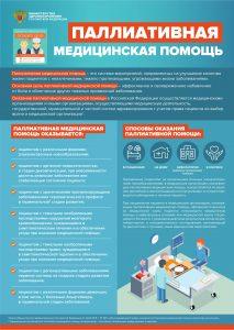 Листовка Паллиативная медицинская помощь-1
