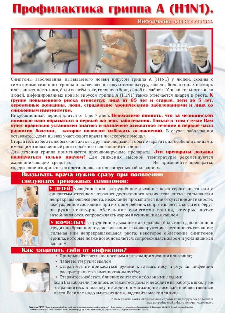 Листовка-Профилактика-гриппа-А-H1N1-1-737x1024-1