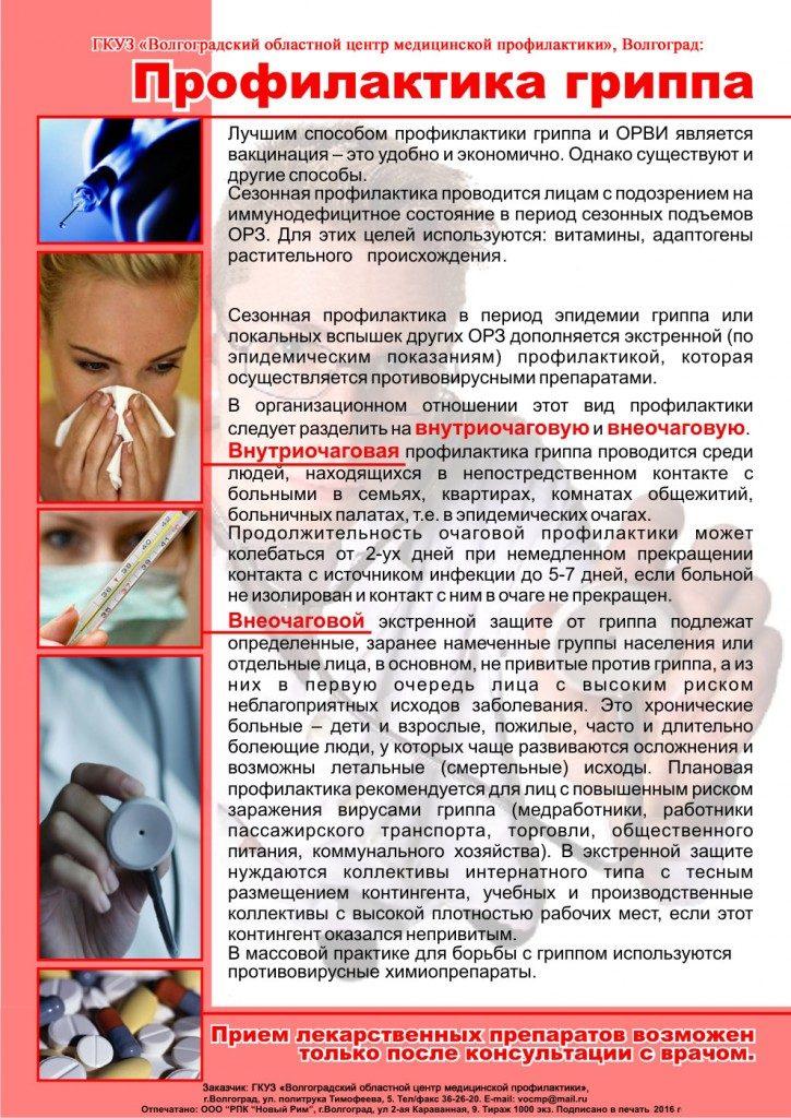 Плакат-Грипп.-Профилактика-2-725x1024-1