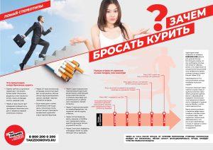 Minzdrav_poster_alko-27