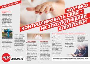Minzdrav_poster_kurenie-25