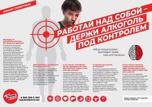 Minzdrav_poster_kurenie-26