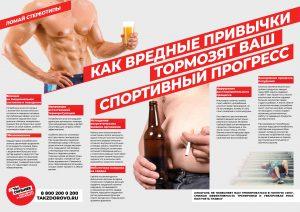 Minzdrav_poster_kurenie-30