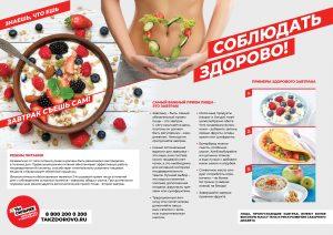 Minzdrav_poster_pitanie-23