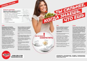 Minzdrav_poster_pitanie-24