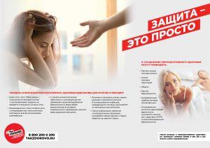 Minzdrav_poster_reproduktsiya-22