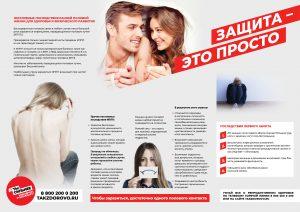 Minzdrav_poster_reproduktsiya21