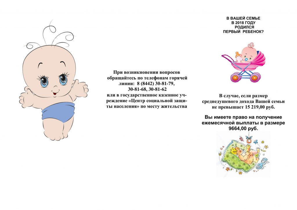 Буклет-В-вашей-семье-в-2018-году-родился-первый-ребёнок-1