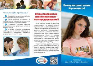 Буклет-ранняя-беременость-3