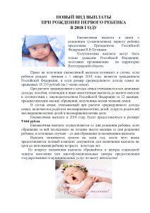 ЛИСТОВКА-Новый-вид-выплаты-при-рожден-001
